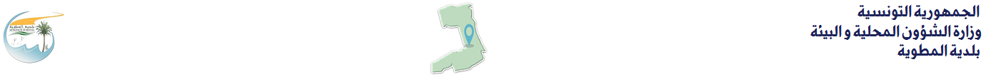 الموقع الرسمي لبلدية المطوية